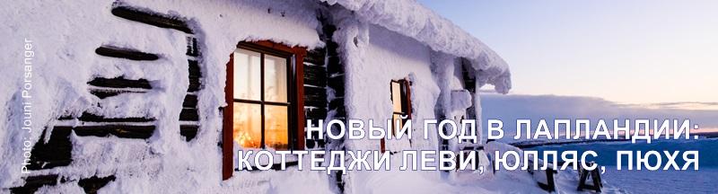 коттедж на Новый год Лапландия