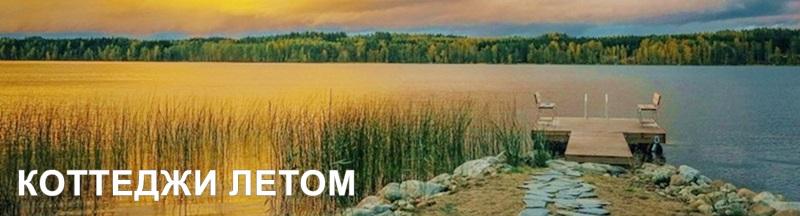 Коттеджи на лето в Финляндии